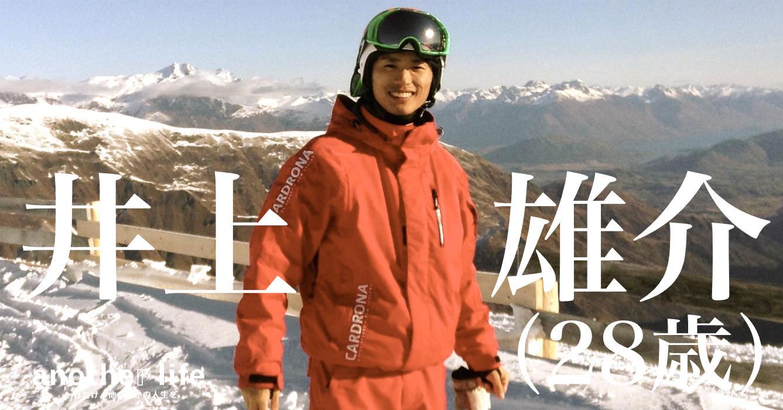 井上 雄介さん|小さくまとまることへの不安から再び海外へ。9年間 ...