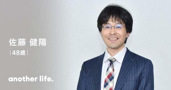 佐藤 健陽さん|あがり症に苦しみ、どん底を見たからこそ。 生きる意味 ...